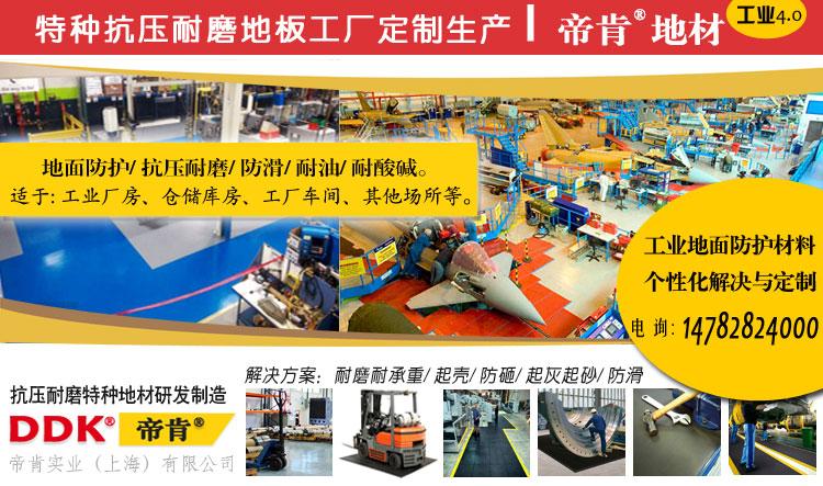 承重型厂房车间地板_锁扣工业地板胶 灰色和蓝色拼装_大型厂房用